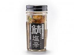 鯖の塩辛(黒)オリーブオイル漬