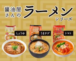 【期間限定】醤油屋さんのラーメンシリーズ3種のセット