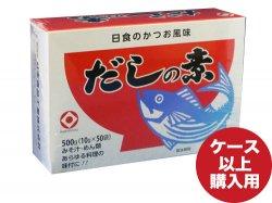 かつお風味だしの素 10g×50袋(粉末)まとめ買い(12箱以上購入の方向け)