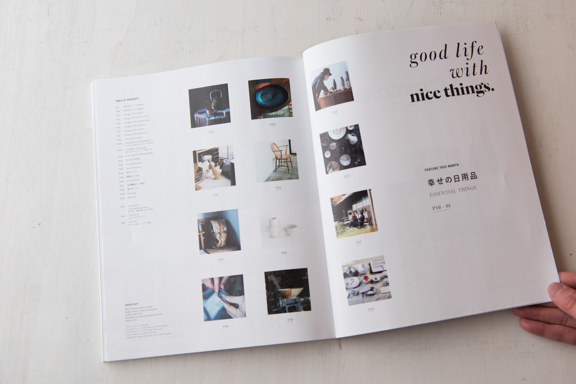 nicethings3月号