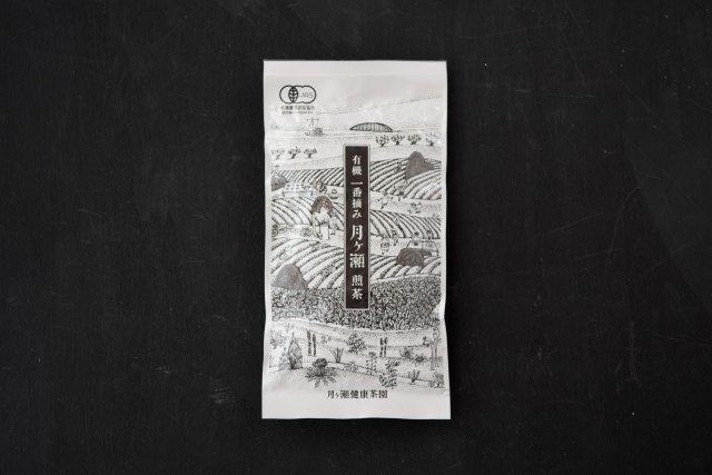 有機一番摘み 月ヶ瀬煎茶 月ヶ瀬健康茶園