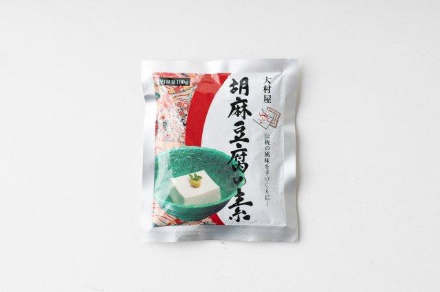 胡麻豆腐の素 大村屋
