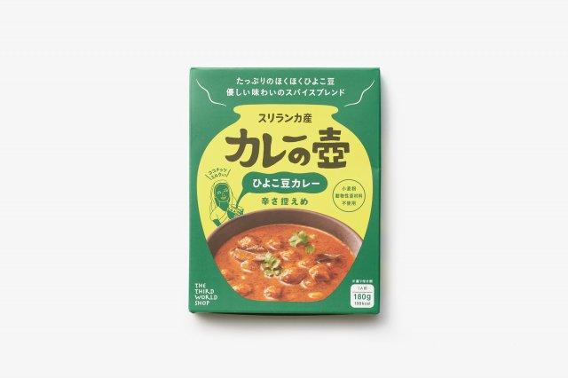 【5個セット】 カレーの壺 レトルトカレー ひよこ豆カレー辛さ控えめ 第3世界ショップ