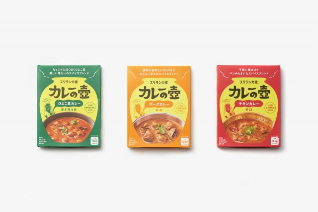 【3食おためしセット】 カレーの壺 レトルトカレー 第3世界ショップ