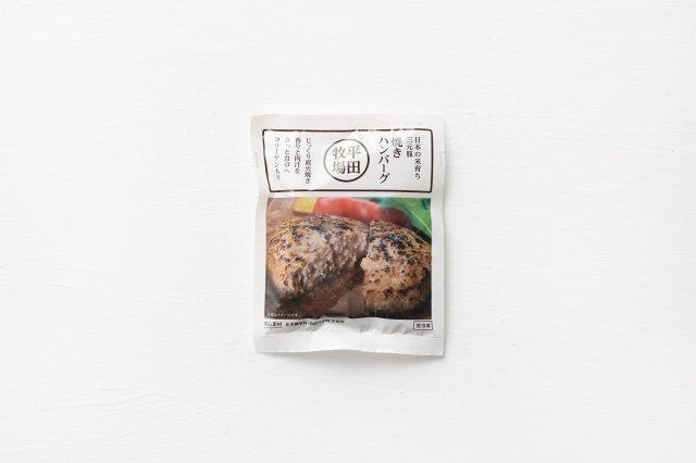 【5個セット】 日本の米育ち三元豚焼きハンバーグ 平田牧場