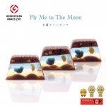 羊羹ファンタジア Fly Me to The Moon