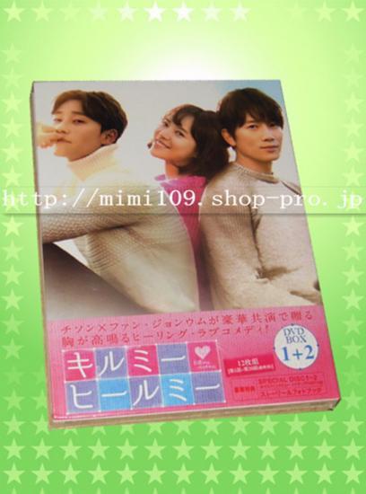 ♪ キルミー・ヒールミー  1-20話(全)  本編+特典  DVD-BOX1+2 ♪12枚組