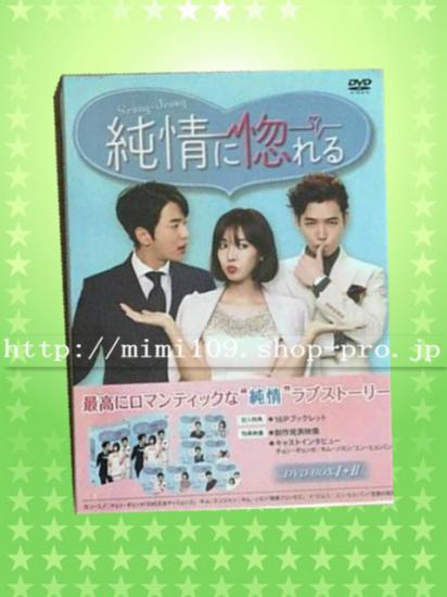 ♪純情に惚れる 1-16話(全)本編950分+特典105分  DVD-BOX 1+2 ♪ 8枚組