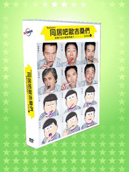 ♪バイプレイヤーズ ~もしも6人の名脇役がシェアハウスで暮らしたら~ DVD-BOX♪ 6枚組