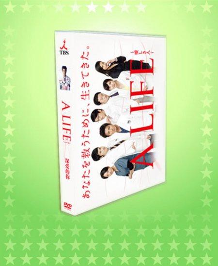 ♪A LIFE   愛しき人   DVD-BOX ♪ 6枚組