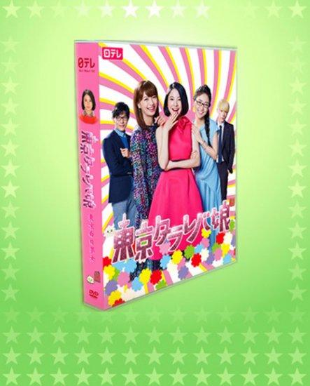 ♪ 東京タラレバ娘   DVD-BOX♪ 6枚組