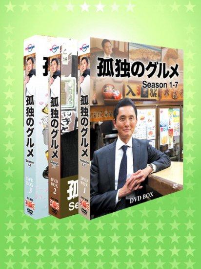 ♪ 孤独のグルメ シーズン1+6  DVD-BOX ♪ 22枚組
