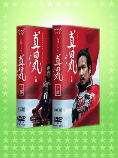♪ 真田丸   1-50話(全) DVD-BOX   堺 雅人  DVD-BOX ♪ 16枚組