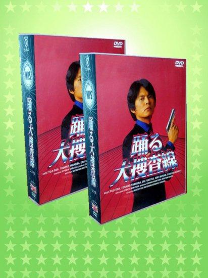 ♪踊る大捜査線 TVドラマ+SP+劇場版+特典映像 DVD-BOX♪ 22枚組