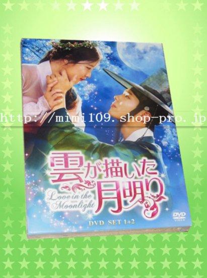 ♪雲が描いた月明り 1-18話(全)本編1083分+特典278分  DVD SET1+2  日本語吹替え付♪10枚組