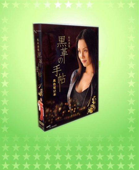 ♪黒革の手帖 2017   武井 咲  DVD-BOX ...