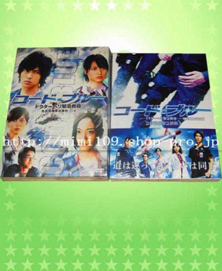 ♪コード・ブルー ~ドクターヘリ緊急救命~ シーズン1+3  DVD-BOX♪ 20枚組