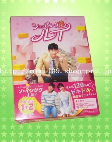 ♪ショッピング王ルイ  1-16話(全) 本編974分+特典149分  DVD-BOX 1+2♪10枚組