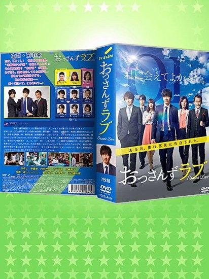 ♪おっさんずラブ   田中 圭  DVD-BOX ...
