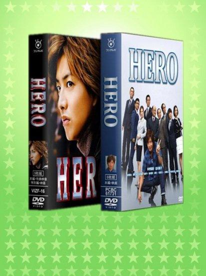 ♪HERO 1+2+SP+映画+特典 木村拓哉 北川...
