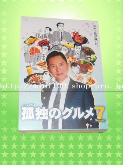 ♪ 孤独のグルメ  Season7 DVD-BOX ♪ 7...