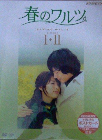春のワルツ1+2  DVD-BOX   日本語吹替え付 ♪9枚