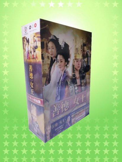 ♪善徳女王 DVD-BOX1-8♪32枚