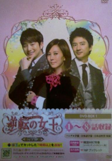 ♪逆転の女王 DVD BOX1+2 日本語吹き替え付♪9枚
