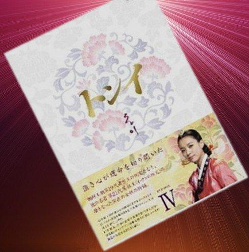 ♪トンイ DVD-BOX 4 日本語吹き替え付♪6枚