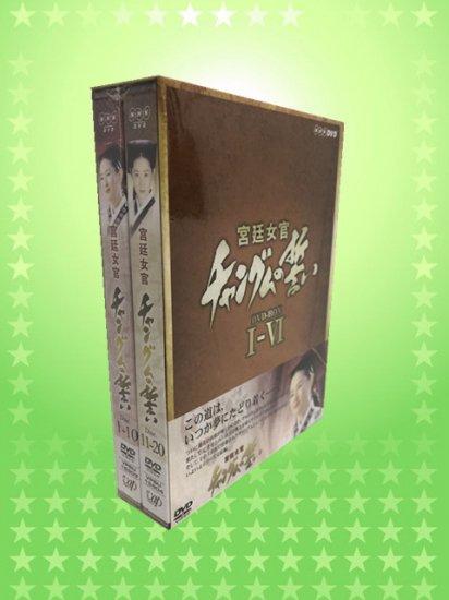 ♪宮廷女官チャングムの誓い 1-6 DVD-BOX 全編  日本語吹替え付♪20枚