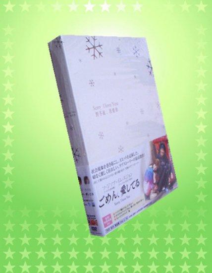 ♪ごめん、愛してる DVD BOX 全16話 日本語吹き替え付♪8枚