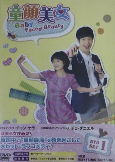 ♪童顔美女 DVD BOX1+2 1-20話 本編+特典♪10枚