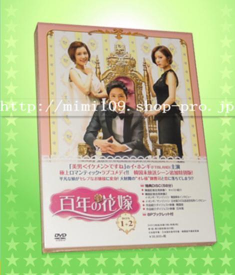 ♪百年の花嫁 DVD-BOX1+2 1-20話(全) 本編+特典 日本語吹替え付♪12枚組