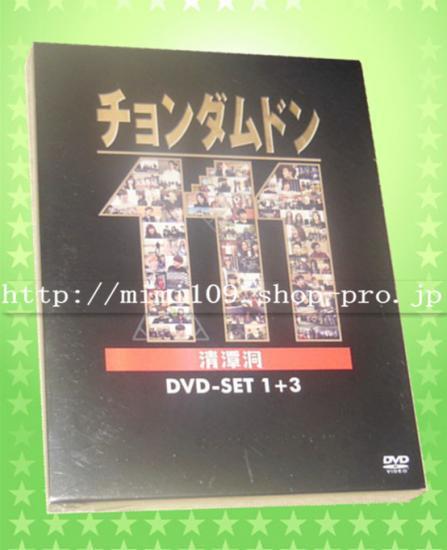 ♪チョンダムドン111  1-8話(全) 本編398分+特典271分 DVD-SET1+3♪9枚組