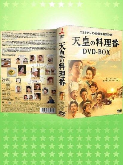 ♪天皇の料理番  佐藤 健 DVD-BOX♪7枚組