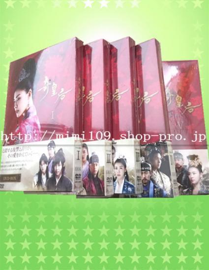 ♪奇皇后 —ふたつの愛 涙の誓い 1-51話(全51話)  DVD-BOX I-V  日本語吹替え付♪31枚組