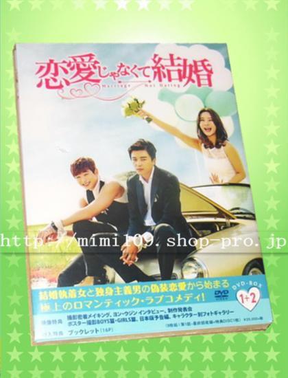 ♪恋愛じゃなくて結婚  1-16話  DVD-BOX1+2 本編984分+特典8分 ♪9枚組