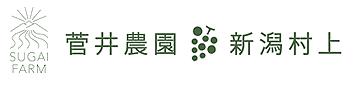 ぶどう販売・ぶどう狩りの菅井農園