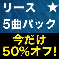 今だけ50%OFF!リース5曲パック(SAVE11000yen!)