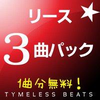 リース3曲パック(GET 1 FREE!)