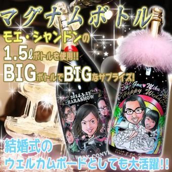 マグナムボトルB  【モエ・エ・シャンドン1.5L(1500ml)似顔絵彫刻ボトル】