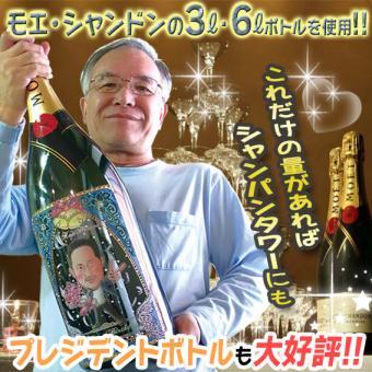 プレジデントボトル 6リットル N  【モエ・エ・シャンドン6L(6000ml)似顔絵彫刻ボトル】
