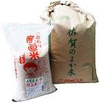 令和2年産佐賀県 夢しずく 玄米30kg(5kg×6袋)