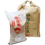 令和2年産 佐賀県産 特上さがびより 玄米30kg(5kg×6個)