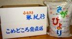 30年産 佐賀県産 特上さがびより 玄米 10kg(5kg×2個)