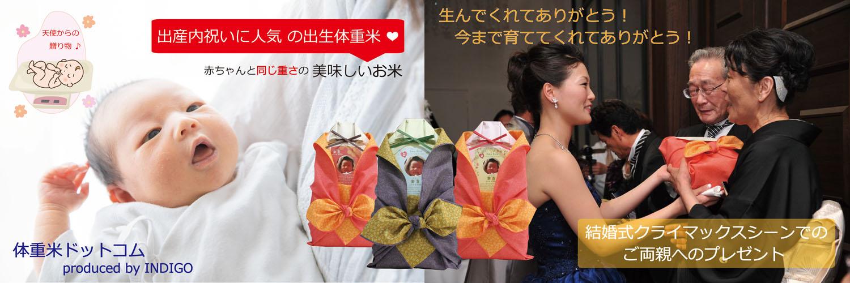 結婚式での両親贈答用はウエイトライス、出産内祝ギフトでのベビーライスの体重米専門店