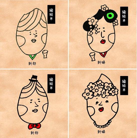 【結婚式 引菓子】縁結米シリーズ<BR>米男&米子(よねお&よねこ)