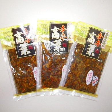 辛子高菜漬3袋お試しセット(2) ※価格は税込・送料込です。
