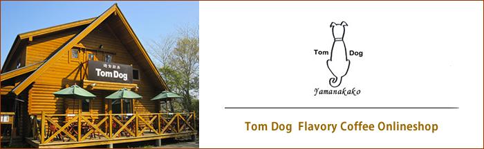 フレーバーコーヒー&コーヒー豆の通販 トムドッグ オンラインショップ