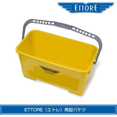 【個人宅配送用】ETTORE(エトレ)角型バケツ